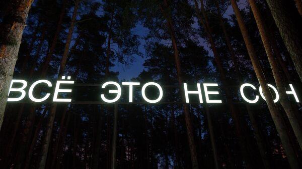 Инсталляция Все это не сон, автор Тима Радя
