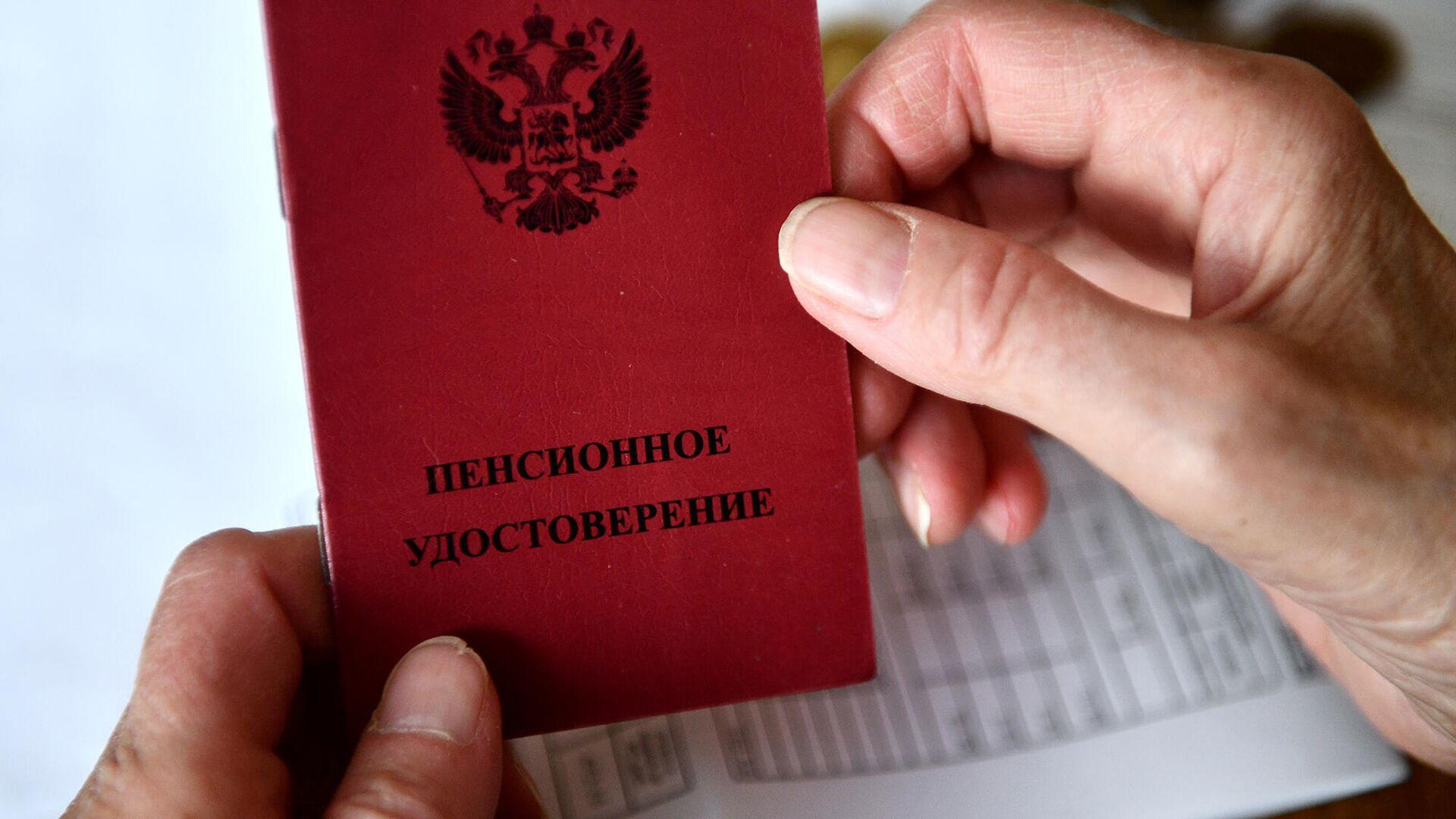 Пенсионное удостоверение - РИА Новости, 1920, 08.09.2021