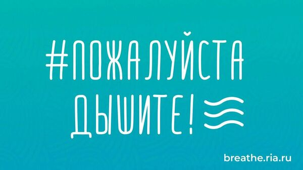 Афиша документального фильма Константина Мучника о героях акции Пожалуйста, дышите!