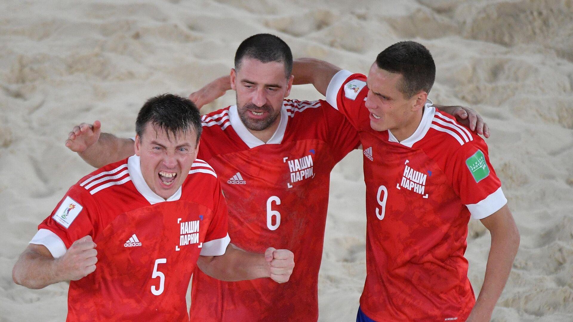 Российские спортсмены, члены сборной России радуются забитому мячу в финальном матче чемпионата мира по пляжному футболу  - РИА Новости, 1920, 12.09.2021