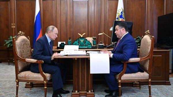 Президент РФ Владимир Путин и губернатор Тверской области Игорь Руденя во время встречи