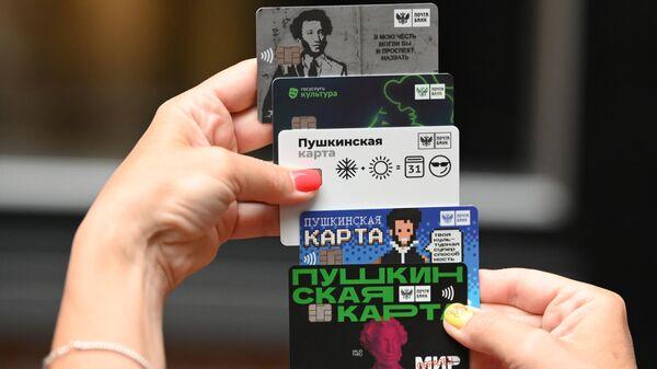 Презентация, посвященная запуску культурной программы Пушкинская карта