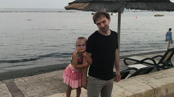 Павел с дочкой