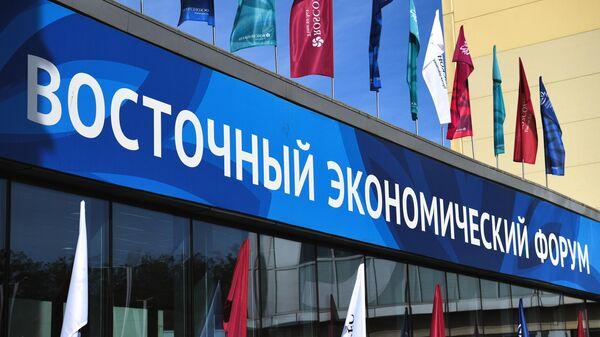 Символика Восточного экономического форума 2021
