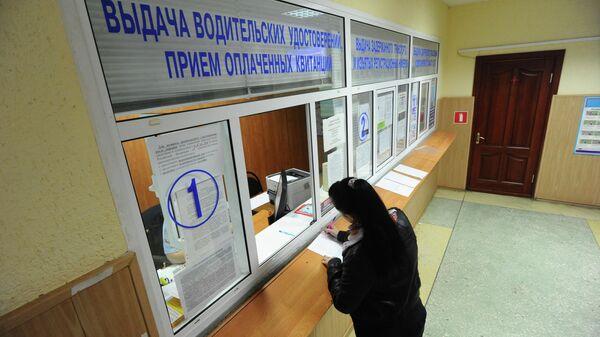 Окно выдачи водительских удостоверений в ГИБДД