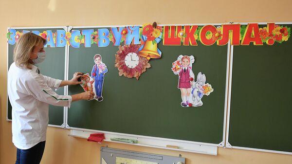 Подготовка к новому учебному году в московской школе № 2097
