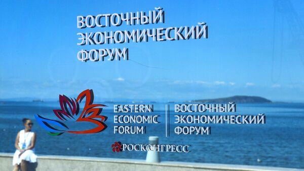 Логотип Восточного экономического форума
