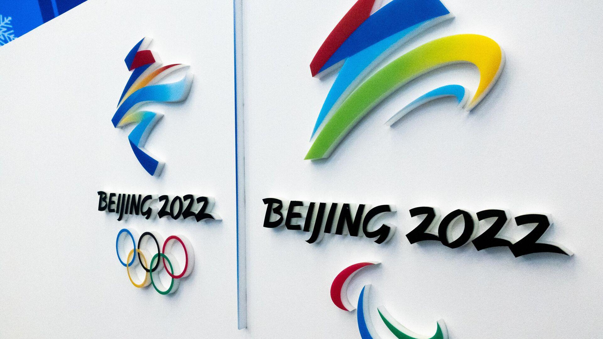 Зимние Олимпийские игры в Пекине - РИА Новости, 1920, 25.09.2021
