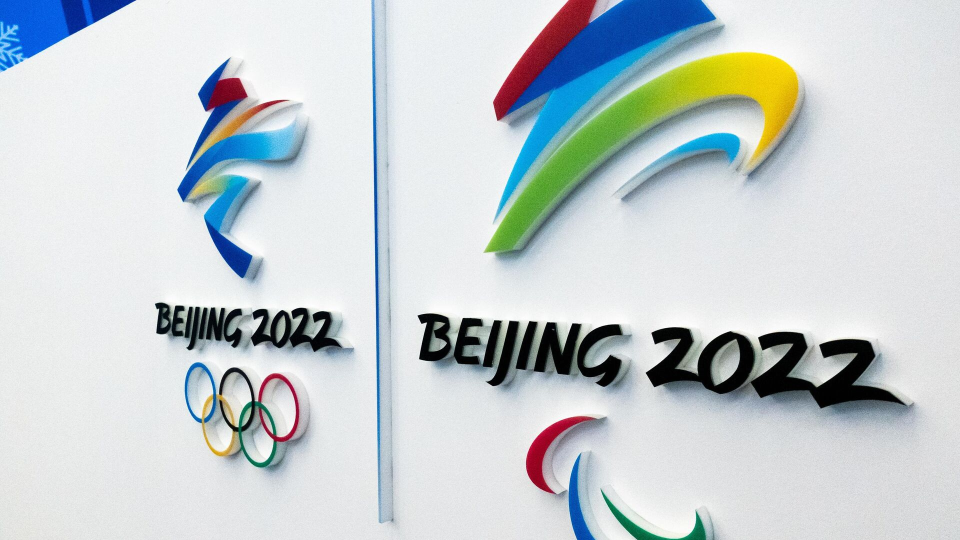 Зимние Олимпийские игры в Пекине - РИА Новости, 1920, 02.09.2021