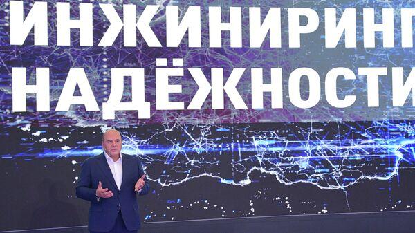 Председатель правительства РФ Михаил Мишустин выступает с лекцией в формате открытого урока в рамках II просветительского марафона Новое Знание
