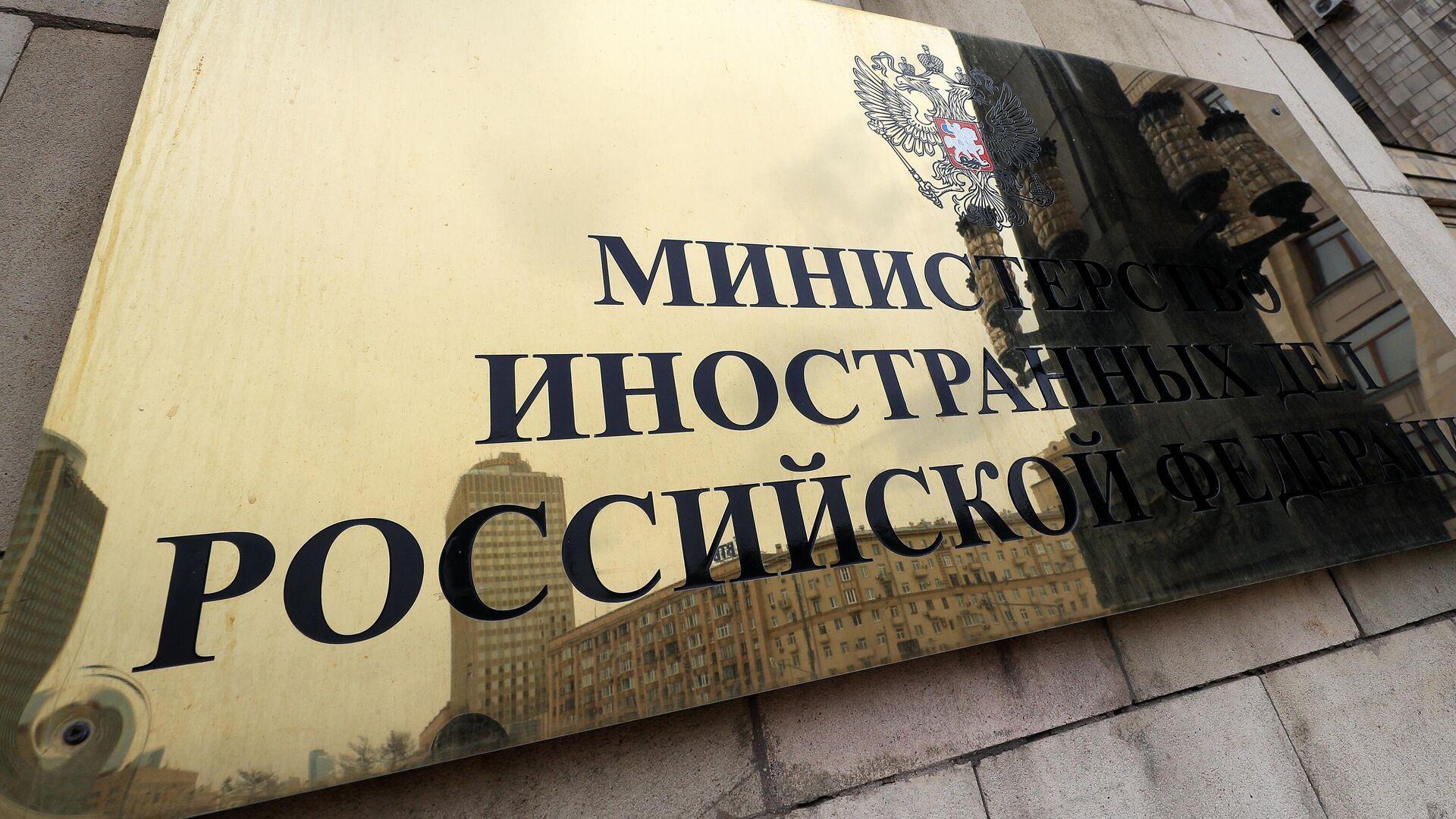 Министерство иностранных дел РФ - РИА Новости, 1920, 06.09.2021