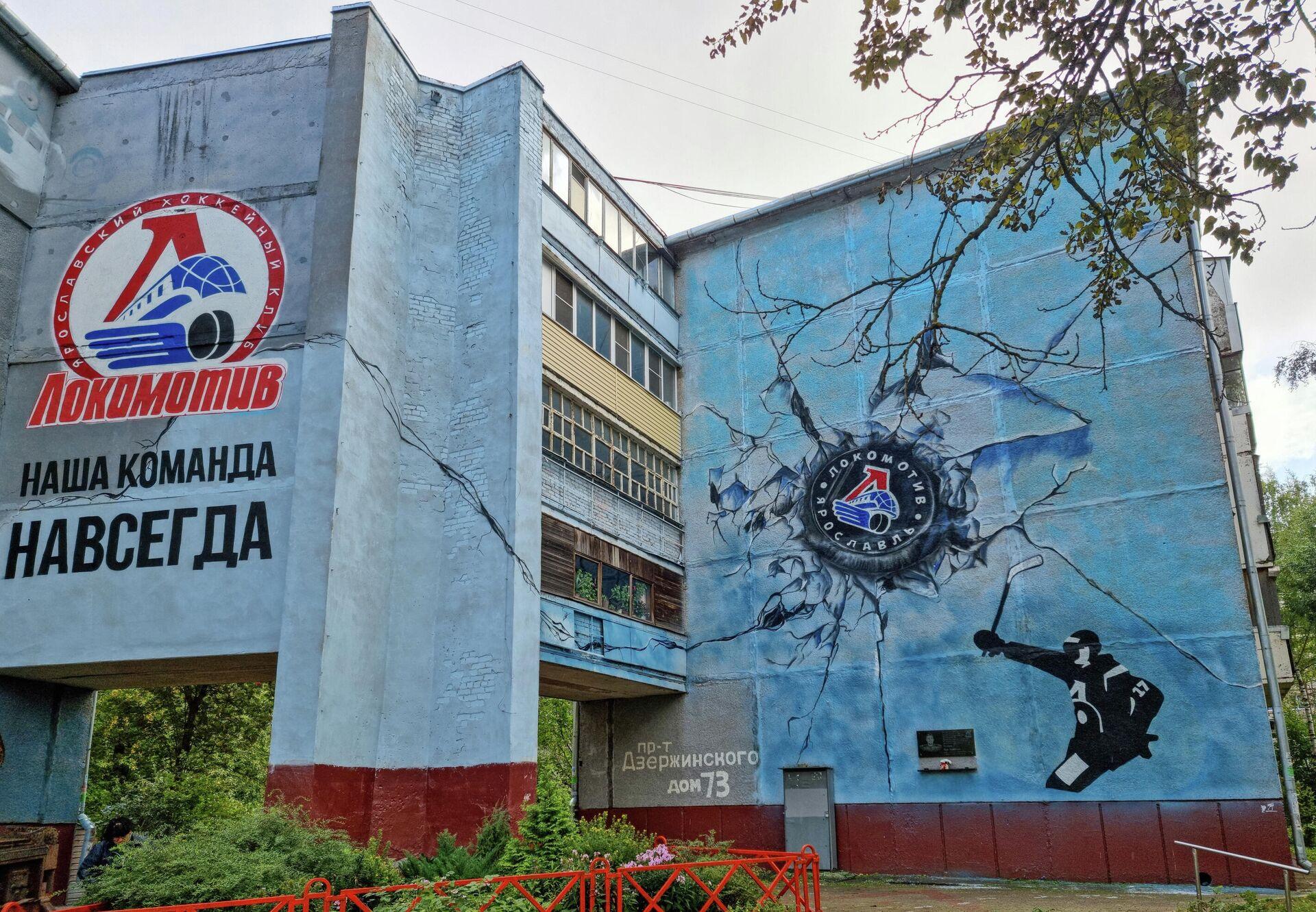 Дом в Ярославле, где жил бывший хоккеист Локомотива Иван Ткаченко - РИА Новости, 1920, 05.09.2021