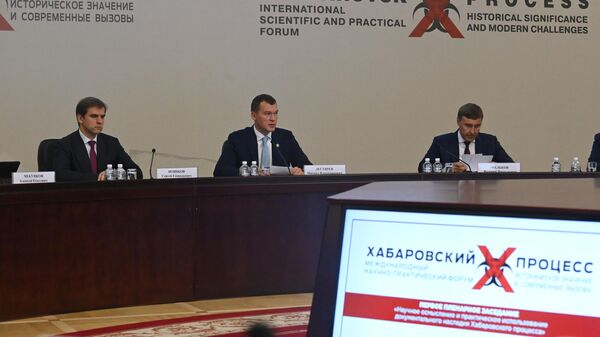 Научно-практический форум, посвященный Хабаровскому процессу