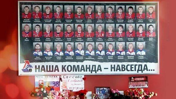 Ушедшие на взлете: 10 лет со дня гибели ХК Локомотив