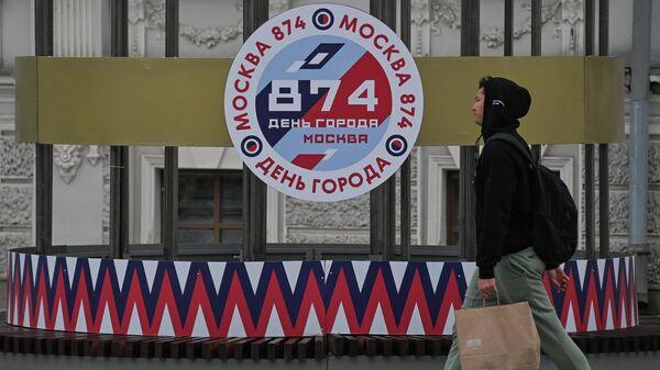 Праздничное оформление в Москве, посвященное празднованию 874-летия города