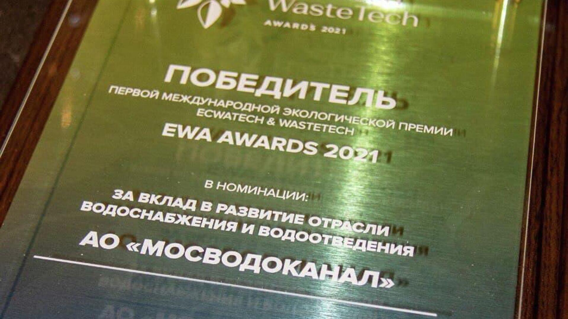 Мосводоканал получил международную экологическую премию EWA - РИА Новости, 1920, 08.09.2021