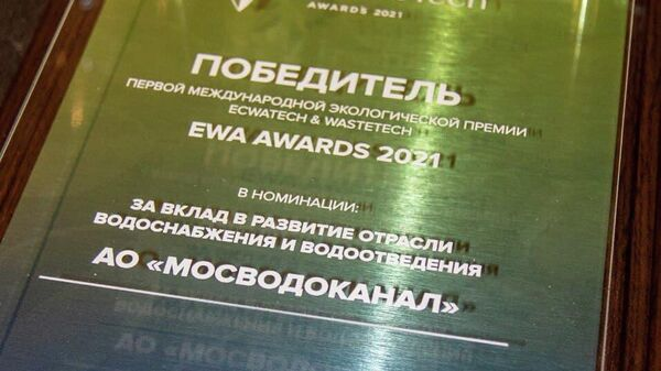 Мосводоканал получил международную экологическую премию EWA