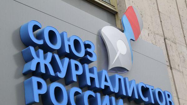 Офис общероссийской общественной организации Союз журналистов России