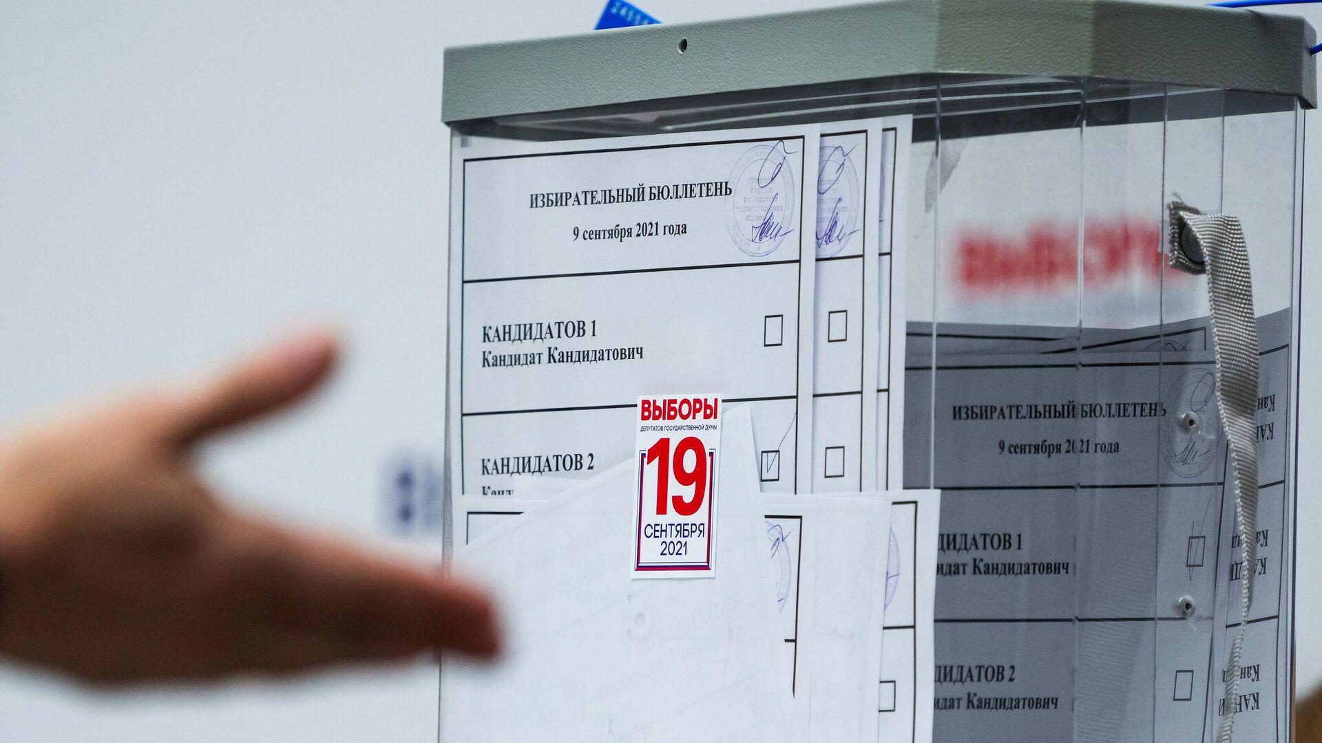 Открытое тестовое голосование в ЦИК России  - РИА Новости, 1920, 13.09.2021