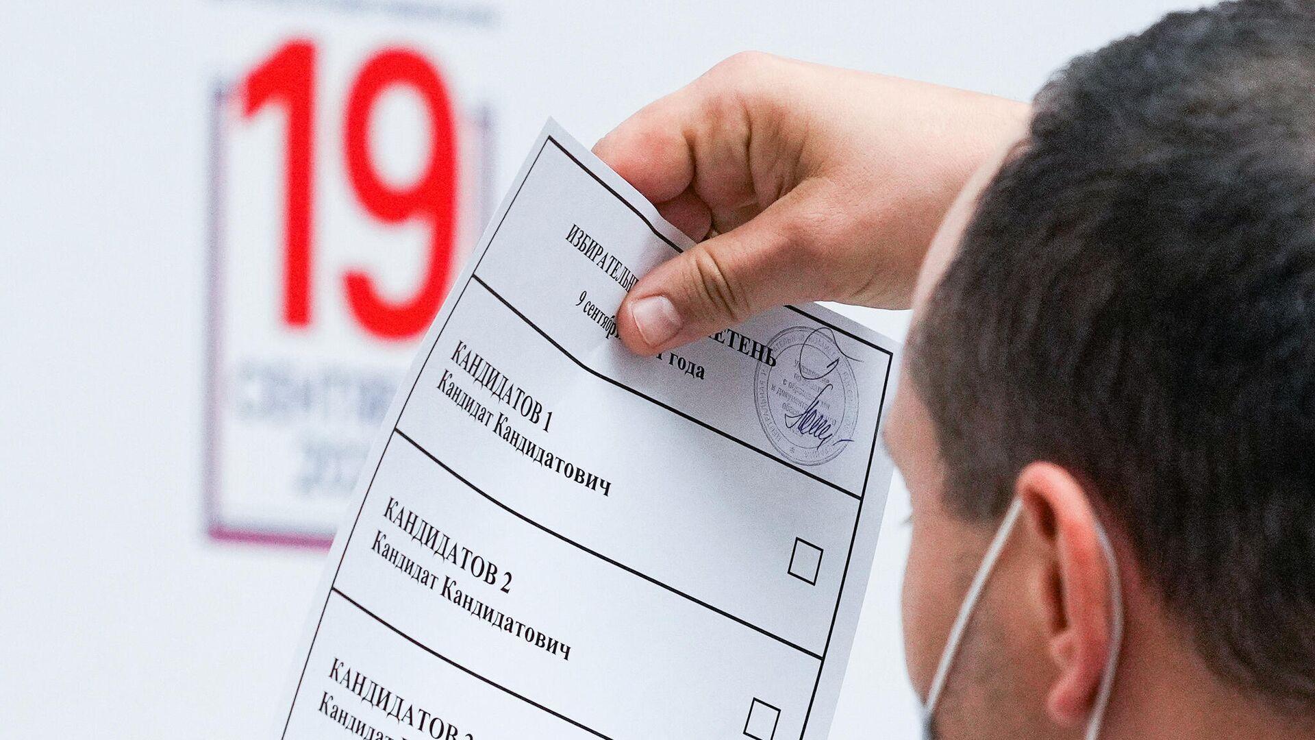 Открытое тестовое голосование в ЦИК России - РИА Новости, 1920, 14.09.2021