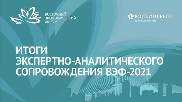 Фонд Росконгресс привлек экспертов для подготовки аналитики по итогам ВЭФ