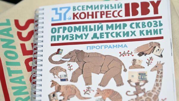 Программа Всемирного конгресса международного совета по детской книге в Государственном музее А.С. Пушкина.