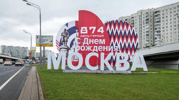 Оформление Москвы ко Дню города