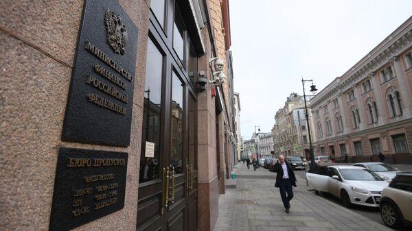 Здание Министерства финансов Российской Федерации на улице Ильинка в Москве