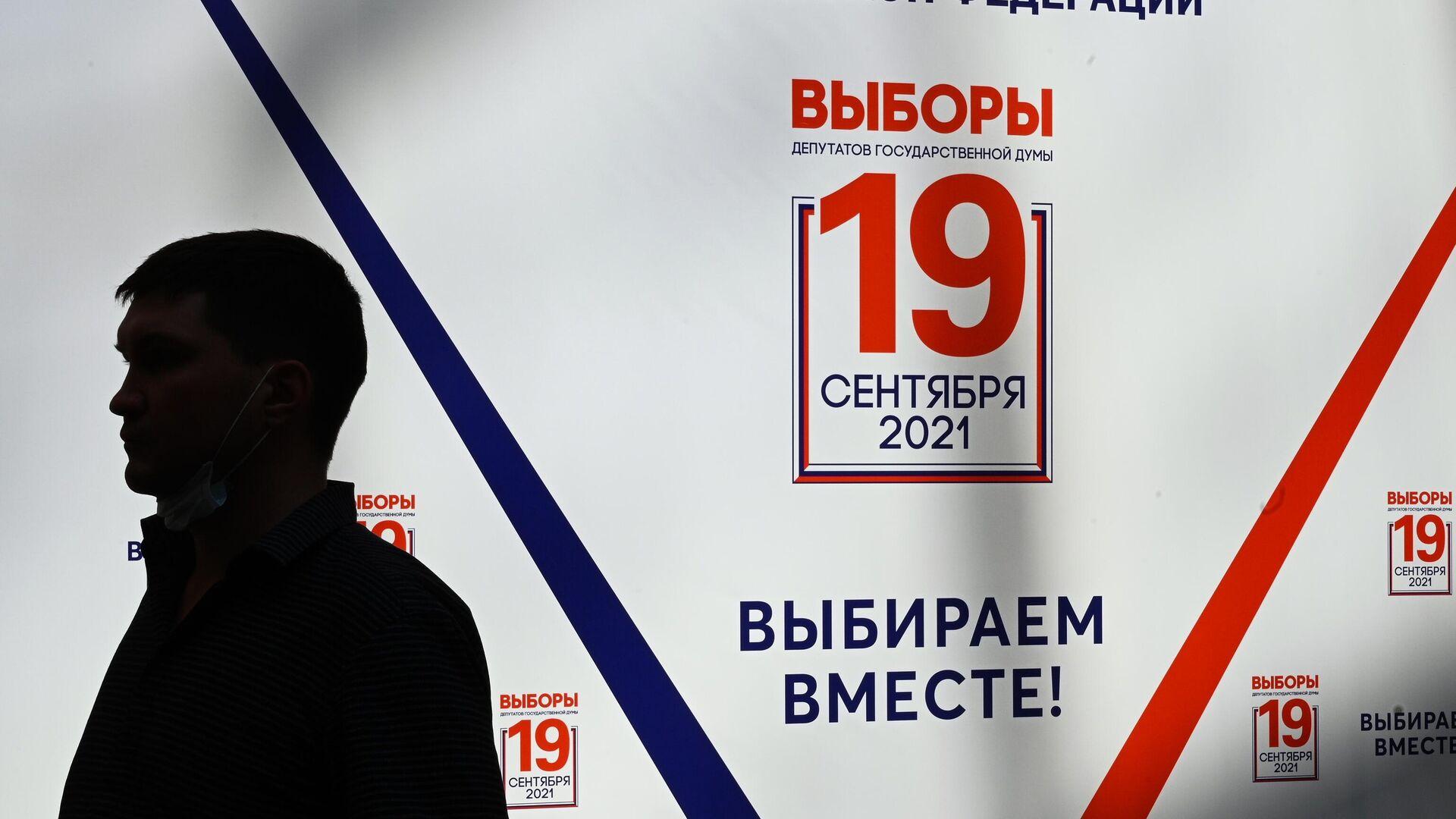 Предвыборный баннер у здания Центральной избирательной комиссии РФ в Москве - РИА Новости, 1920, 16.09.2021