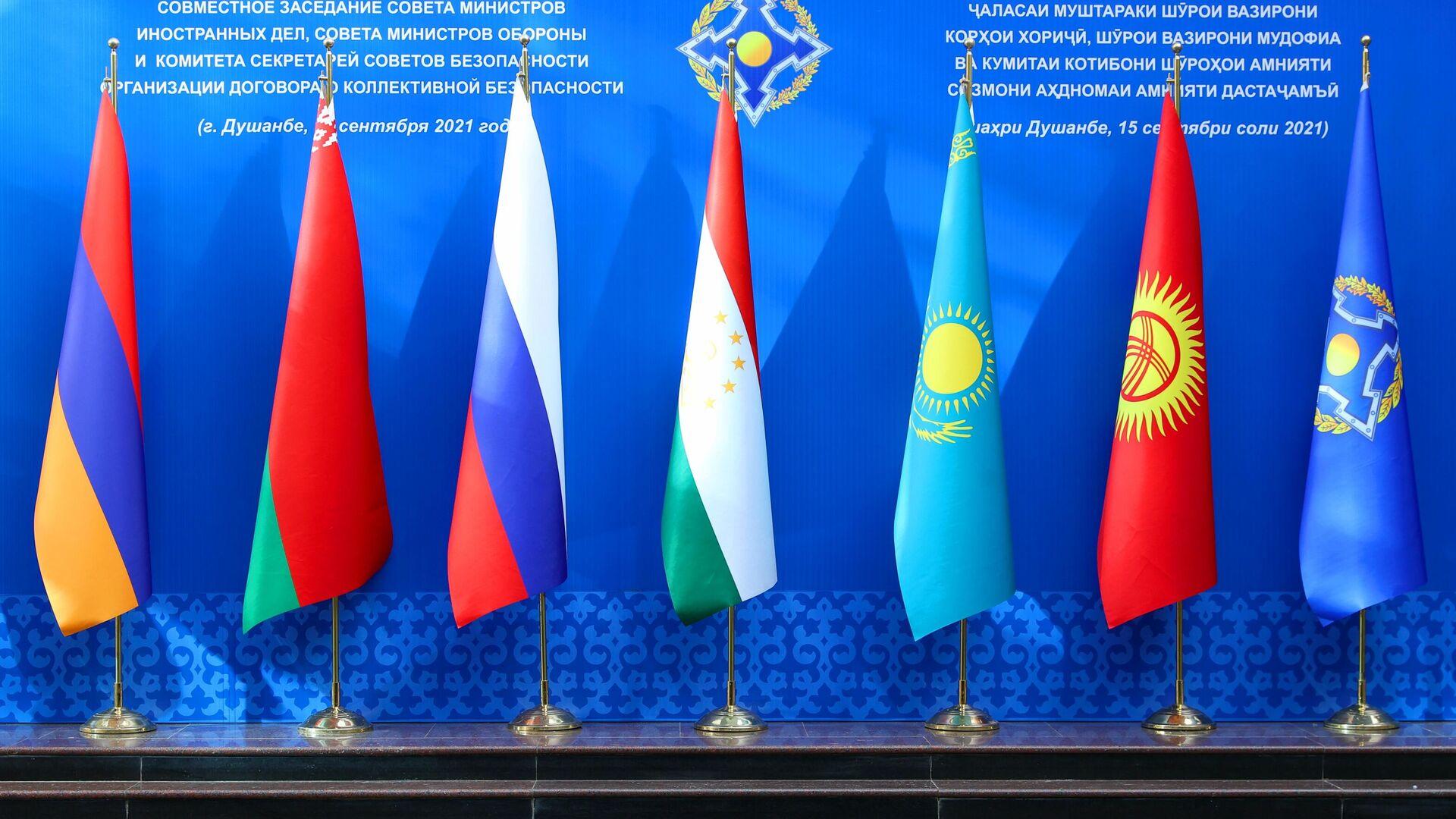 Флаги стран участниц совместного заседания министров иностранных дел, министров обороны и секретарей совбезов ОДКБ в Душанбе - РИА Новости, 1920, 18.09.2021