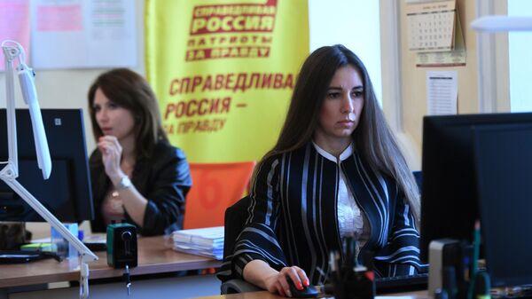 Сотрудницы предвыборного штаба партии Справедливая Россия – За правду в Москве