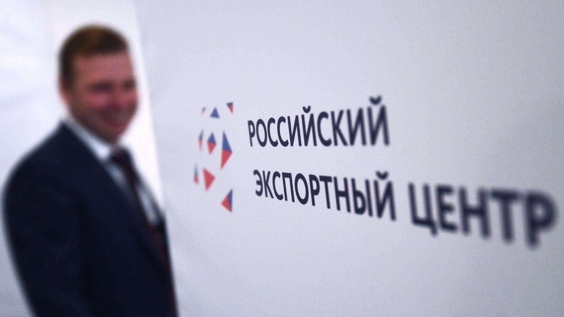РЭЦ возобновляет поддержку создания сервисных центров за рубежом - РИА Новости, 27.09.2021