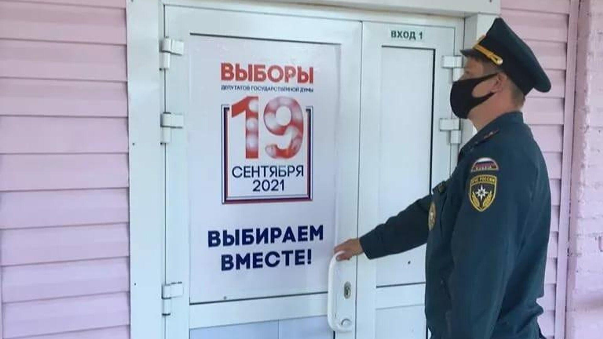 Сотрудники МЧС обеспечат безопасность единого дня голосования - РИА Новости, 1920, 16.09.2021