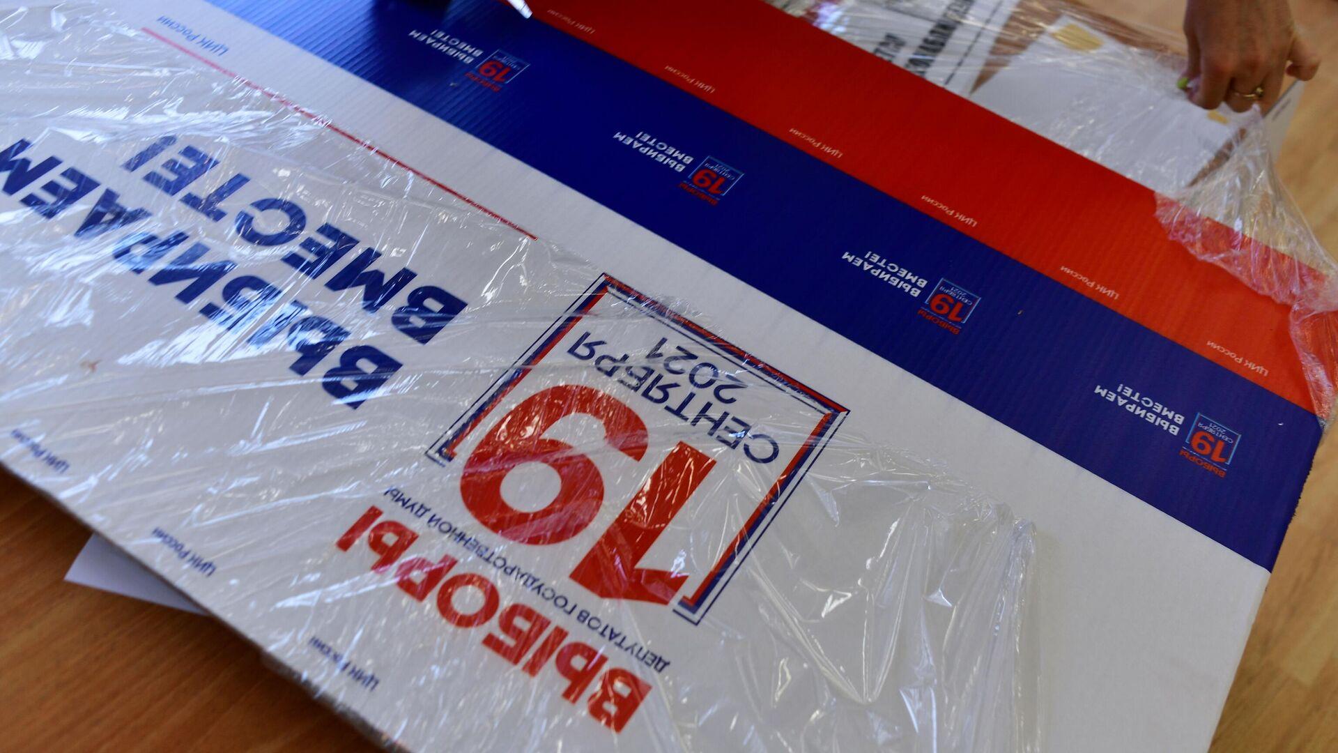 Подготовка избирательного участка для голосования на выборах в Госдуму - РИА Новости, 1920, 17.09.2021
