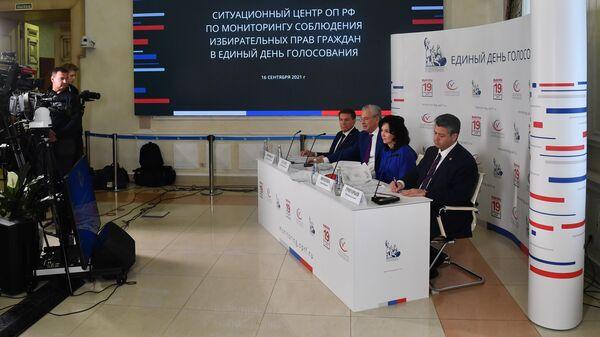 Участники пресс-брифинга, посвященного открытию Ситуационного центра Общественной палаты РФ по мониторингу соблюдения избирательных прав граждан в единый день голосования
