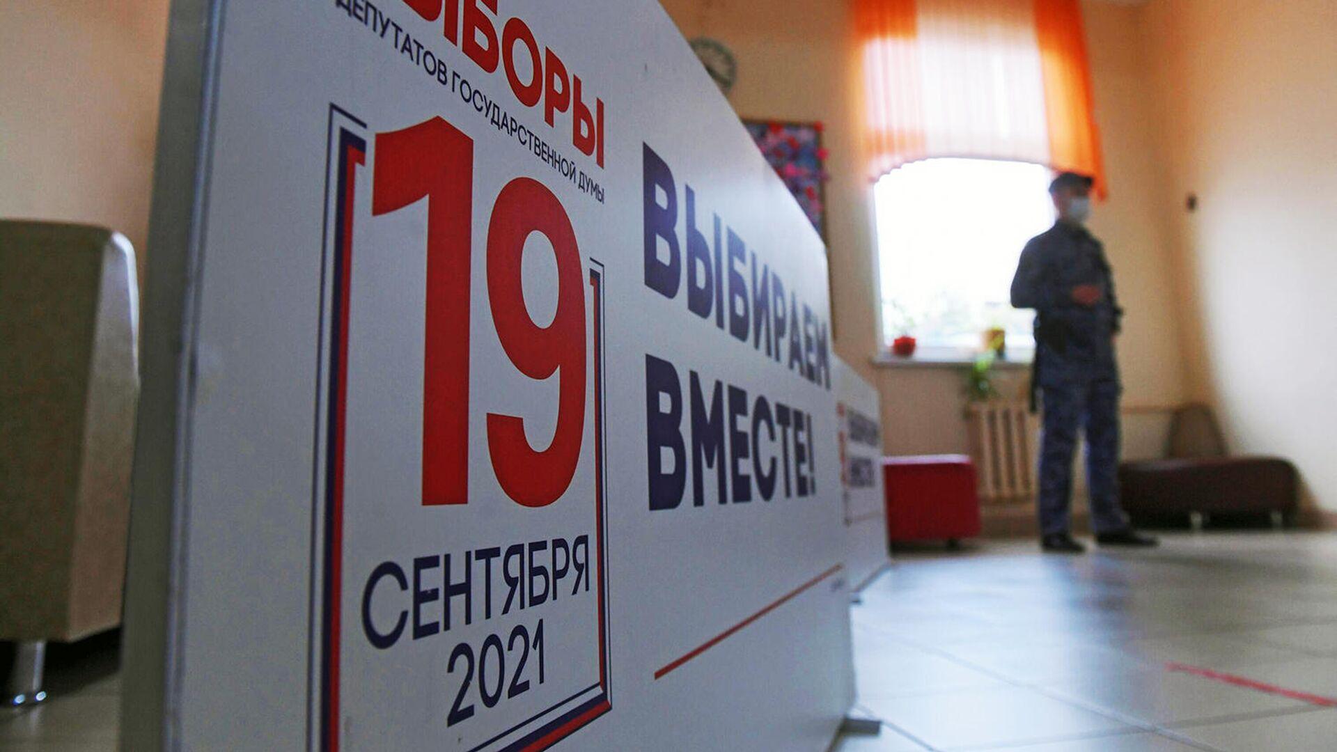 Во время голосования на выборах в Госдуму на избирательном участке №49 в Москве - РИА Новости, 1920, 17.09.2021