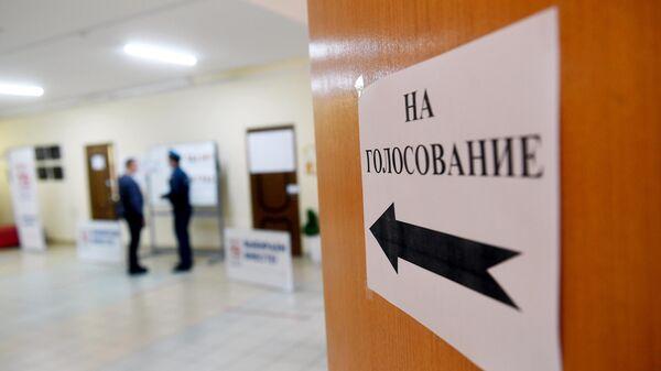 Голосование на избирательном участке в Москве