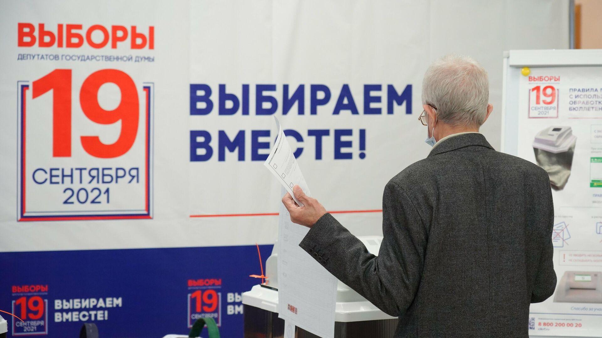 Участок для голосования на выборах депутатов Госдумы в Москве - РИА Новости, 1920, 18.09.2021