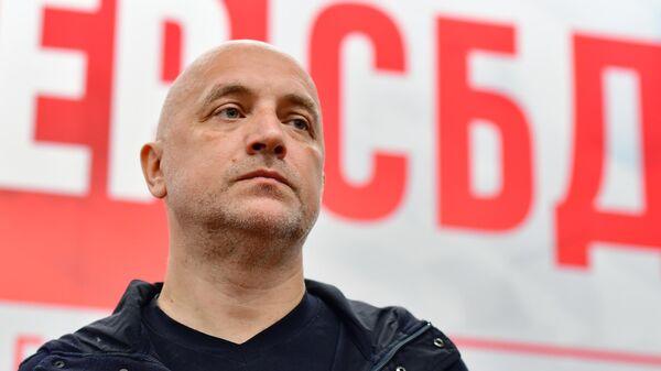 Сопредседатель партии председатель палаты депутатов партии Справедливая Россия - За правду Захар Прилепин