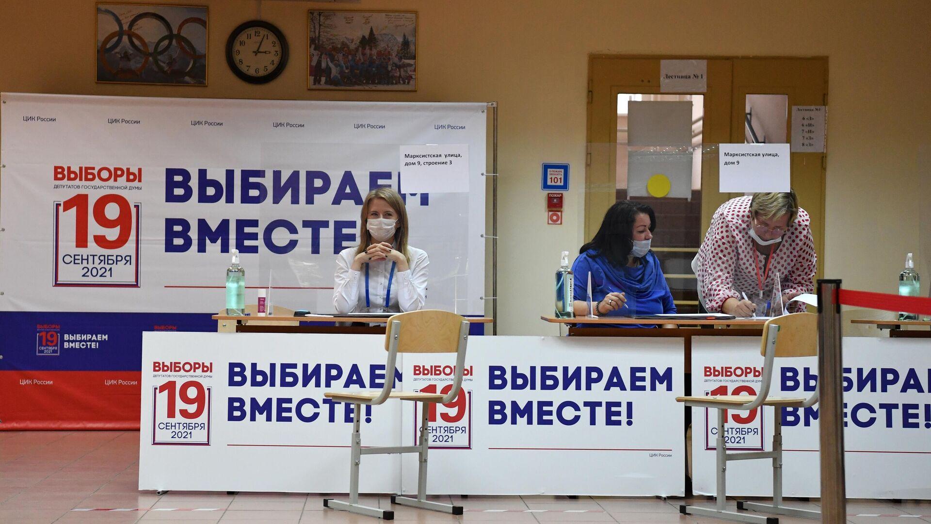 На избирательном участке в Москве - РИА Новости, 1920, 18.09.2021