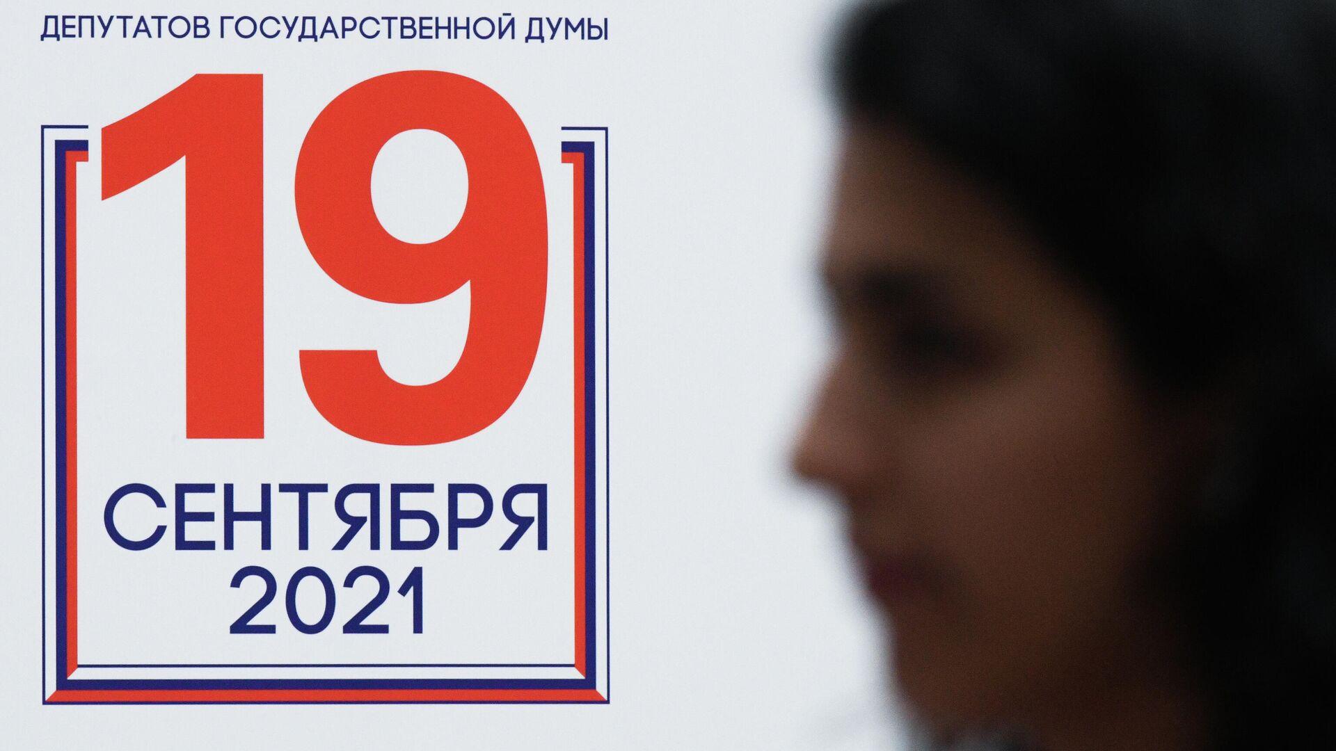 Баннер в информационном центре Центральной избирательной комиссии РФ  - РИА Новости, 1920, 17.09.2021
