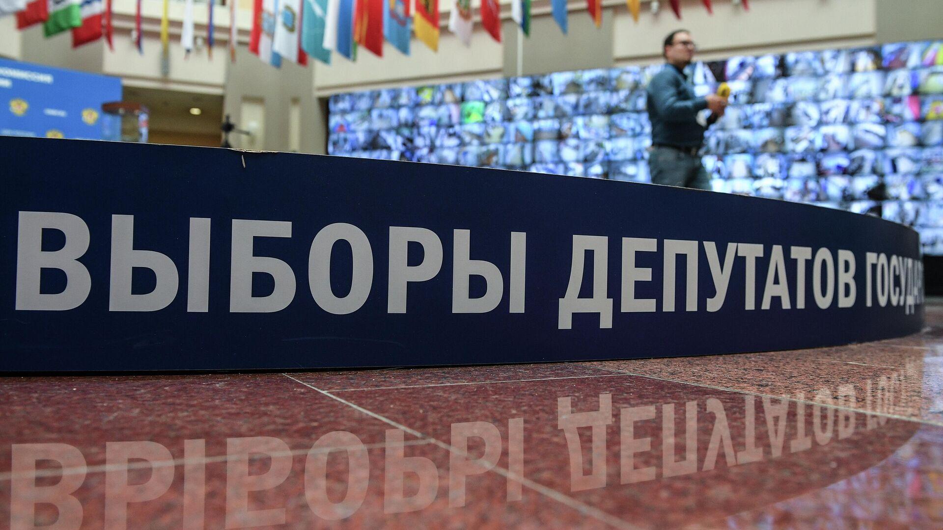 Информационный центр Центральной избирательной комиссии РФ  - РИА Новости, 1920, 21.09.2021