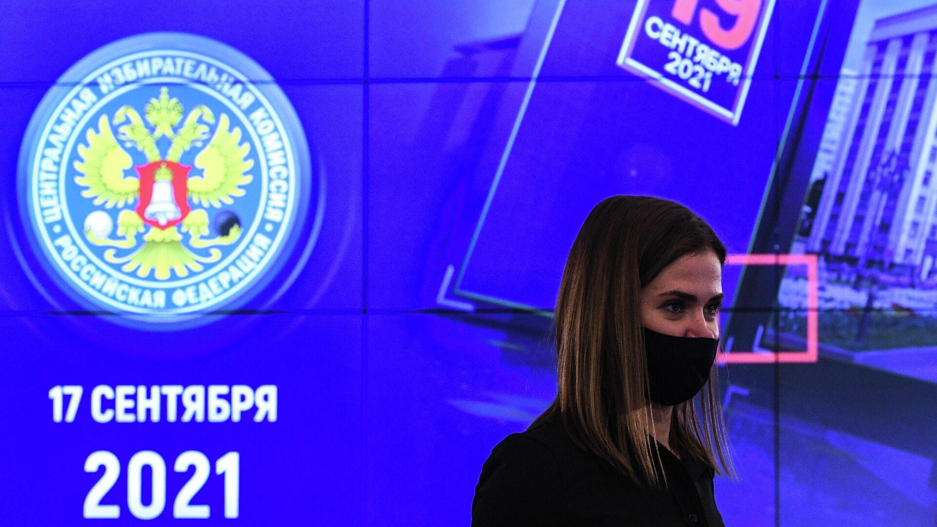 Информационный центр Центральной избирательной комиссии РФ - РИА Новости, 1920, 18.09.2021