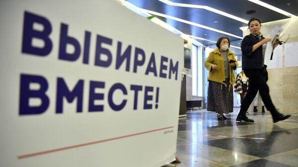 Избиратели во время голосования на выборах депутатов Государственной Думы на избирательном участке в Москве