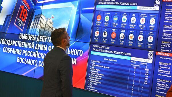 Работа информационного центра Центральной избирательной комиссии РФ