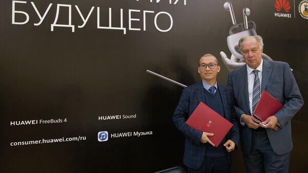 Торжественное мероприятие, посвященное началу стратегического партнерства между компанией Huawei и Московской государственной консерватории имени Петра Чайковского