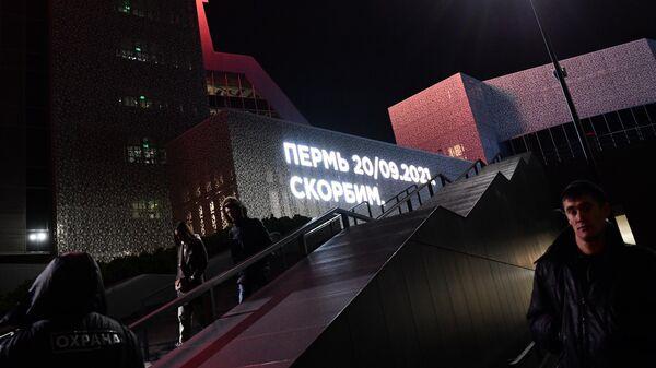 Надпись в память по погибшим во время стрельбы в Пермском государственном национальном исследовательском университете на медиа-фасаде Ельцин-центра