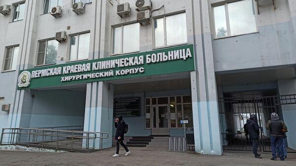 Пермская краевая клиническая больница, куда доставили пострадавших от стрельбы в Пермском государственном национальном исследовательском университете
