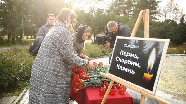 Память погибших в Перми почтили в Казани