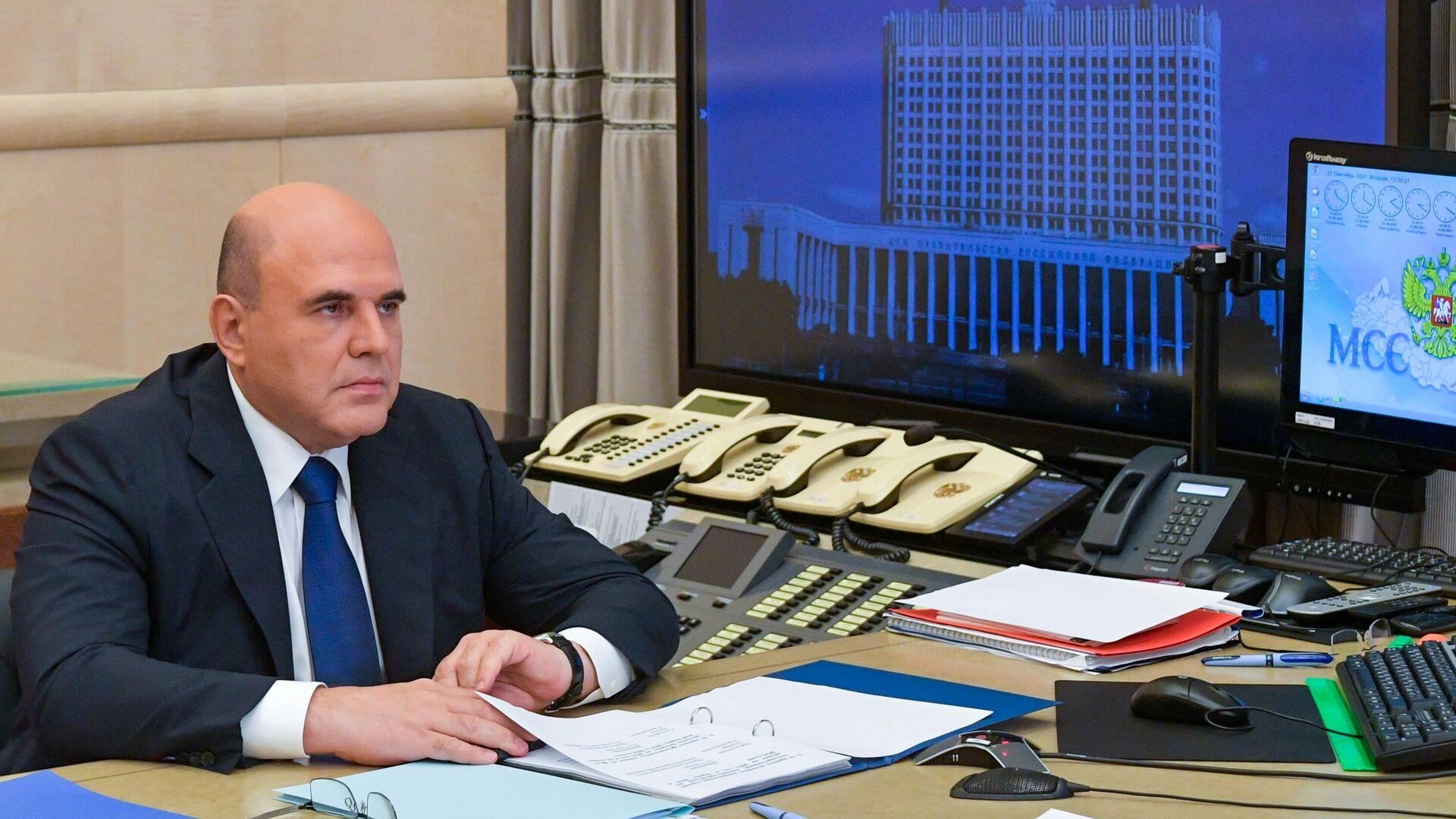 Председатель правительства РФ Михаил Мишустин проводит в режиме видеоконференции совещание с членами кабинета министров РФ - РИА Новости, 1920, 27.09.2021